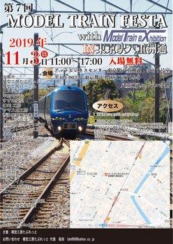 Model Train Festa.jpg